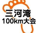 第21回三河湾チャリティー100km歩け歩け大会