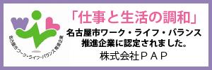 名古屋市ワークライフバランス推進企業