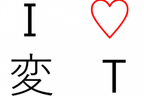 PAPのつぶやき vol.013「I♥ 変T」