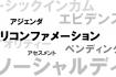 PAPのつぶやき vol.012「カタカナ語」