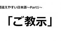 「間違えやすい日本語~Part1~」